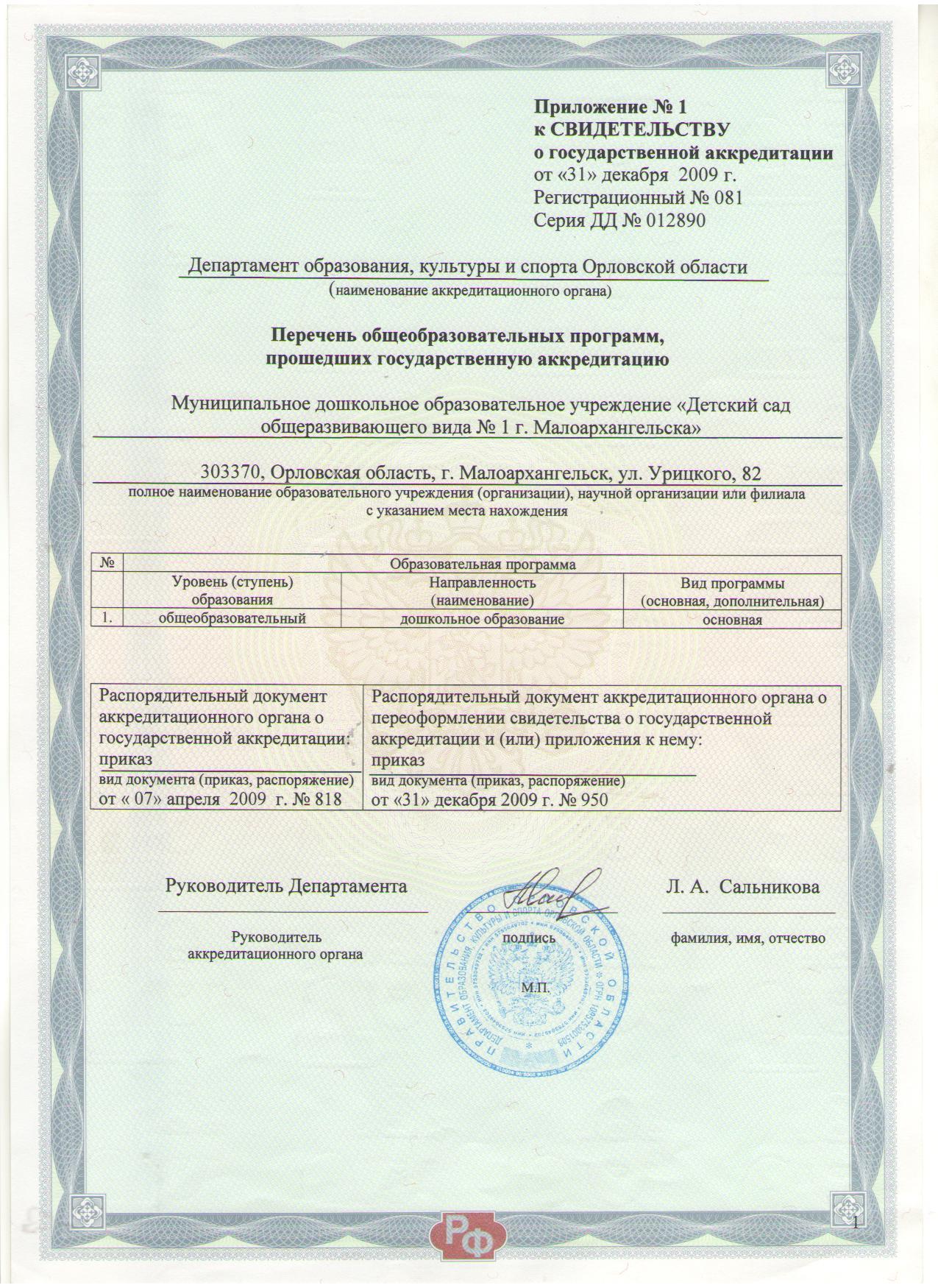 аккредитация учебного заведения документы